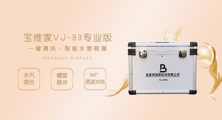 宝维家VJ-93专业版水管清洗设备