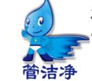 清洗自来水管的设备什么牌子最好?
