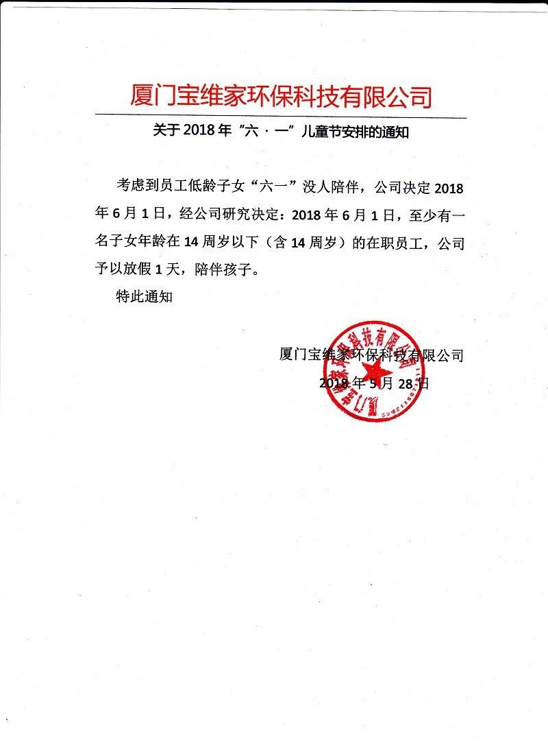 厦门宝维家环保科技有限公司,关于2018年'六一'儿童节放假通知