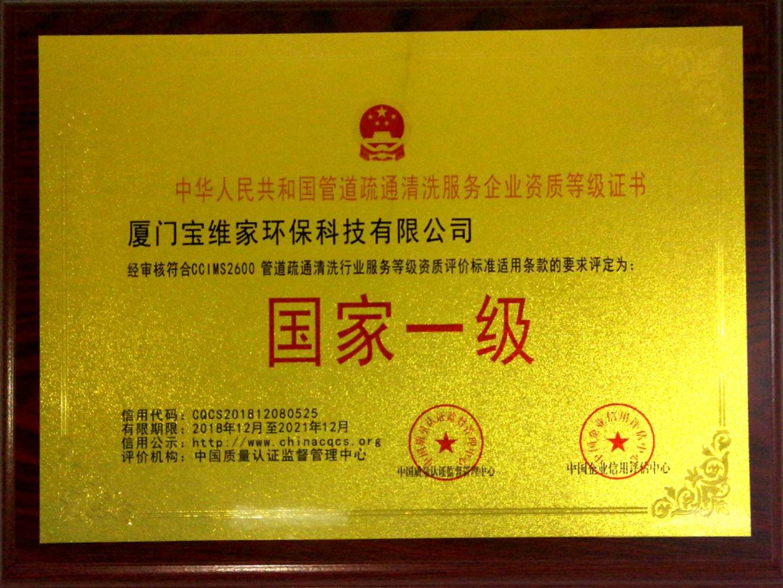 宝维家荣誉证书:管道疏通清洗行业等级—国家一级