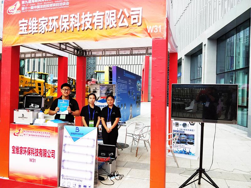 热烈祝贺宝维家参加第九届海峡两岸机械产业博览会取得圆满成功